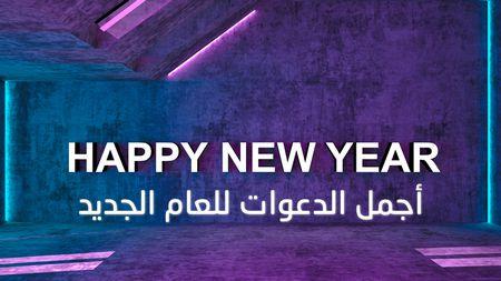 أجمل الدعوات ، العام الجديد ، صورة جميلة، السنة الجديدة