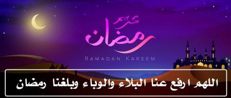 دعاء اللهم ارفع عنا البلاء والوباء وبلغنا رمضان - صورة