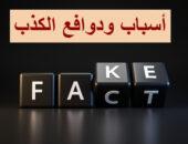 أسباب ودوافع الكذب