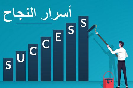 أسرار النجاح