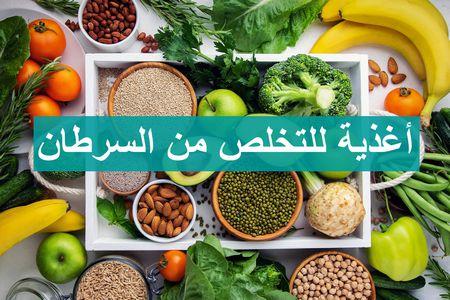 أغذية للتخلص من السرطان