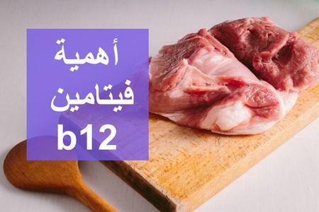 أهمية فيتامين b12
