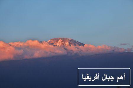 اقرأ مقال عن أهم جبال أفريقيا هنا