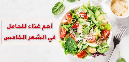 أهم غذاء للحامل , الشهر الخامس