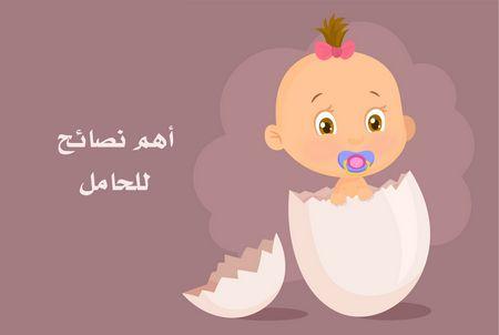 أهم نصائح للحامل