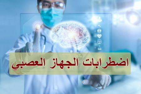 اضطرابات الجهاز العصبي