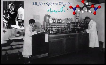 علم الكيمياء