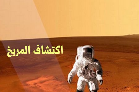 اكتشاف المريخ