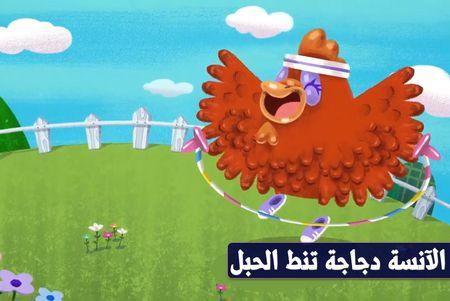 الآنسة دجاجة تنط الحبل