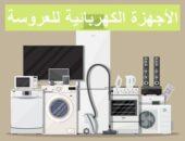 الأجهزة الكهربائية