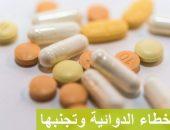 الأخطاء الدوائية