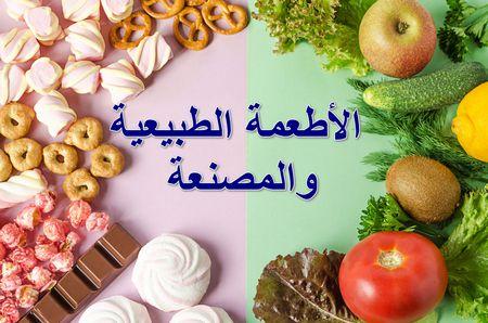الأطعمة الطبيعية والمصنعة