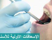 الإسعافات الأولية للأسنان