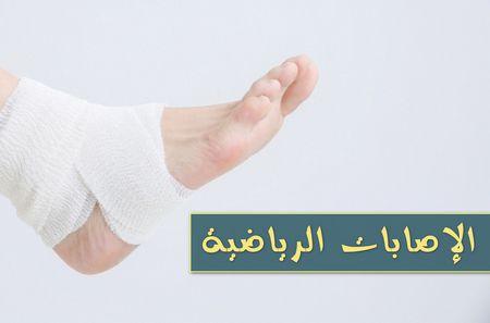 الإصابات الرياضية