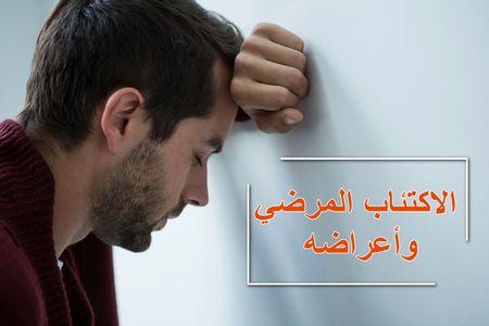 الاكتئاب المرضي