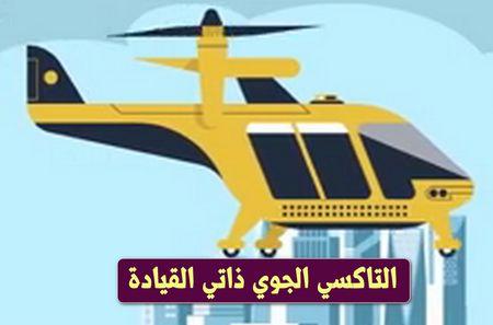 التاكسي الجوي ذاتي القيادة