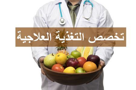 التغذية العلاجية