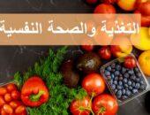 التغذية والصحة النفسية