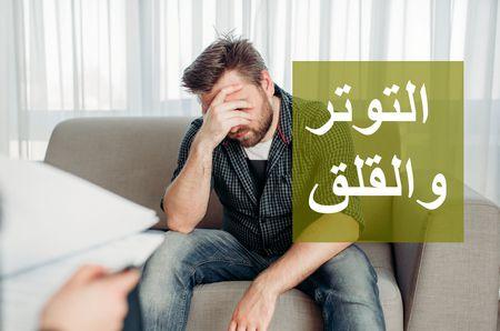 التوتر والقلق