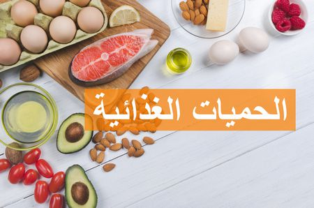الحميات الغذائية