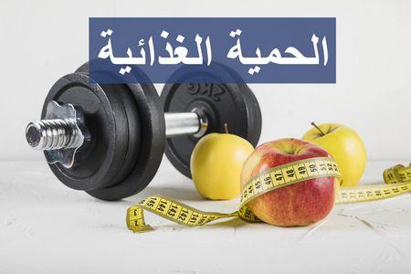 نزول الوزن