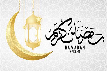 الحياة في شهر رمضان