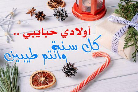السنة الجديدة أحلى مع أولادي