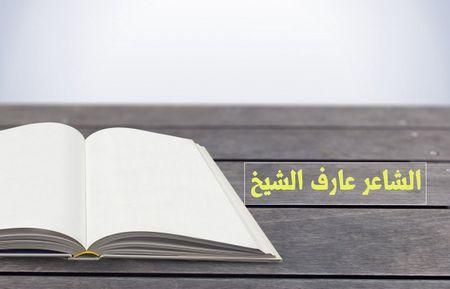 الشاعر عارف الشيخ