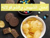 الشيبس والشوكولاته