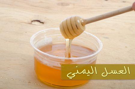 العسل اليمني