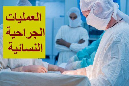 العمليات الجراحية النسائية