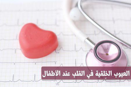 العيوب الخلقية في القلب