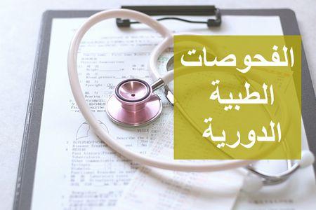 الفحوصات الطبية الدورية