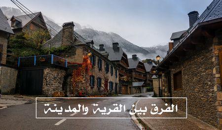 الفرق بين القرية والمدينة