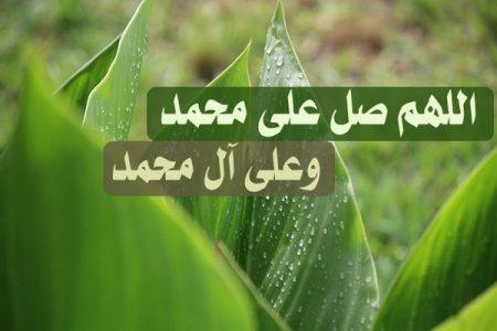 صورة حصرية لتصميم اللهم صل على محمد، من موقع المزيد