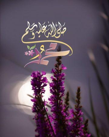 اللهم صل على محمد مزخرفة