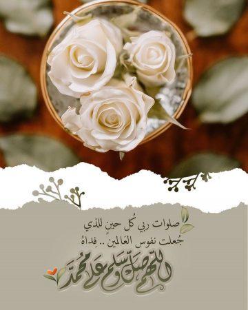 صلوات ربي كل حين للذي جعلت نفوس العالمين فداه، اللهم صل وسلم على محمد
