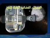 المساكن الفضائية القابلة للنفخ
