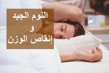 النوم الجيد