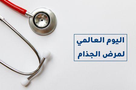 اليوم العالمي لمرض الجذام