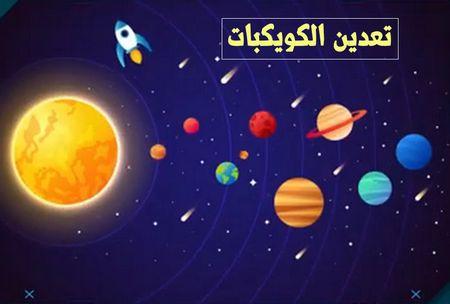 تعدين الكويكبات