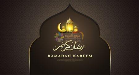 تهنئة باول يوم رمضان