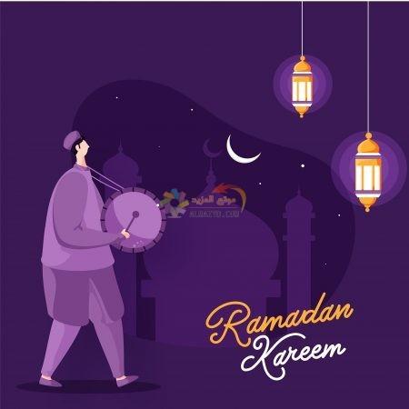تهنئة اول يوم رمضان