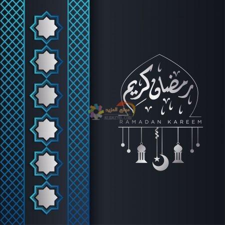صور ورسائل تهنئة رمضان للأزواج