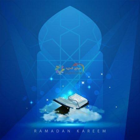 صور تهنئة رمضان للزوجة