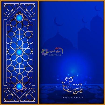 أجمل صور رمضان كريم للتهنئة