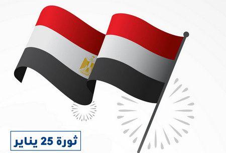 مقتطفات , ثورة 25 يناير , علم مصر