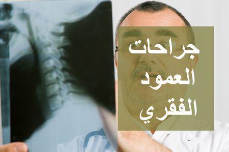 جراحات العمود الفقري