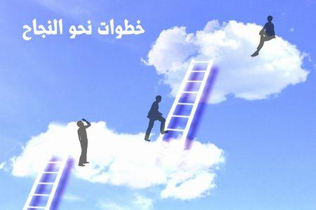 خطوات نحو النجاح