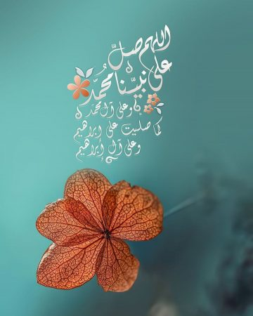 خلفيات الصلاة على النبي يوم الجمعة